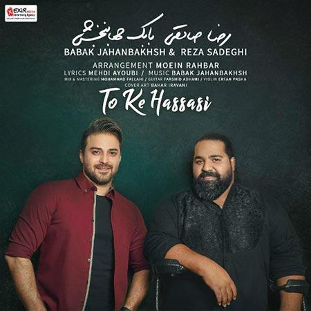 Babak Jahanbakhsh   To Ke Hassasi (Ft Reza Sadeghi) - دانلود آهنگ جدید بابک جهانبخش و رضا صادقی به نام تو که حساسی