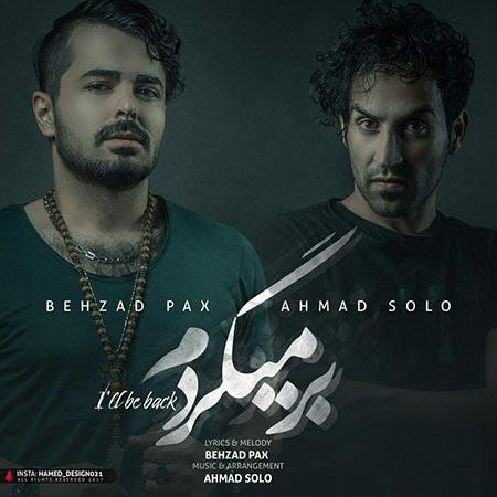 Behzad Mahdavi Barmigardam (Ft Ahmad Solo) - دانلود آهنگ جدید بهزاد مهدوی و احمدرضا شهریاری به نام برمیگردم