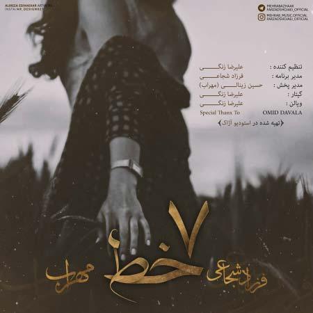 Farzad Shojaei Mehrab 7 Khat - دانلود آهنگ جدید فرزاد شجاعی و مهراب به نام ۷ خط