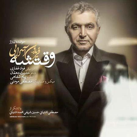 Fereydoun Asraei Vaghtesheh - دانلود آهنگ جدید فریدون آسرایی به نام وقتشه