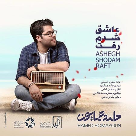 Hamed Homayoun Ashegh Shodam Raft - دانلود آهنگ جدید حامد همایون به نام عاشق شدم رفت