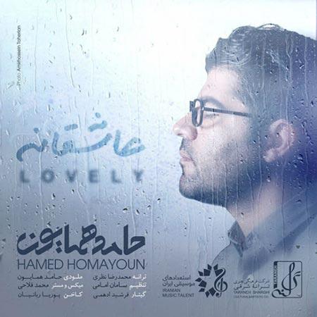Hamed Homayoun Asheghaneh - دانلود آهنگ جدید حامد همایون به نام عاشقانه