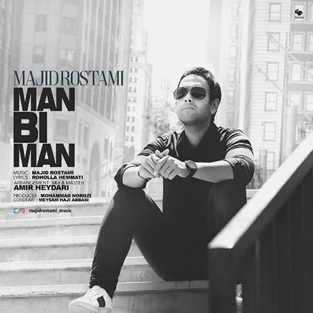 Majid Rostami Man Bi Man - دانلود آهنگ جدید مجید رستمی به نام من بی من