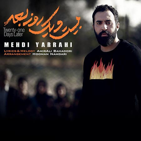 Mehdi Yarrahi 21 Rooz Bad - دانلود آهنگ جدید مهدی یراحی به نام بیست و یک روز بعد