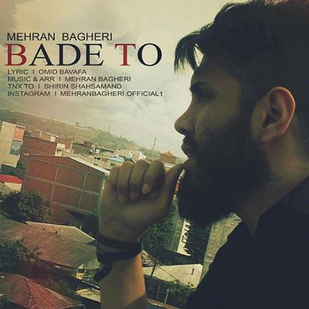 Mehran Bagheri Bade To - دانلود آهنگ جدید مهران باقری به نام بعد تو