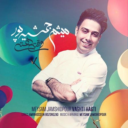 Meysam Jamshidpour Vaghti Hasti - دانلود آهنگ جدید میثم جمشیدپور به نام وقتی هستی