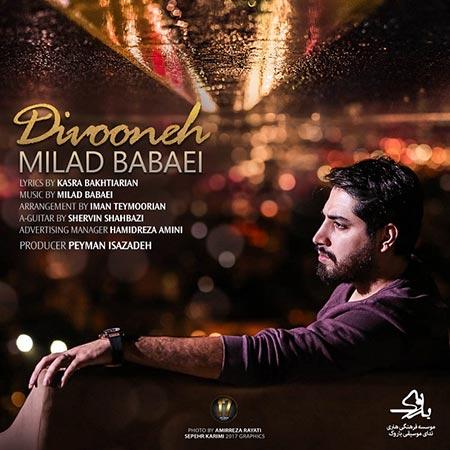 Milad Babaei - دانلود آهنگ جدید میلاد بابایی به نام دیوونه