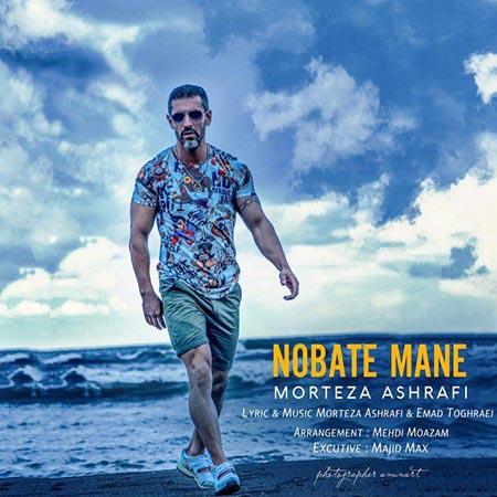 Morteza Ashrafi Nobate Mane - دانلود آهنگ جدید مرتضی اشرفی به نام نوبت منه