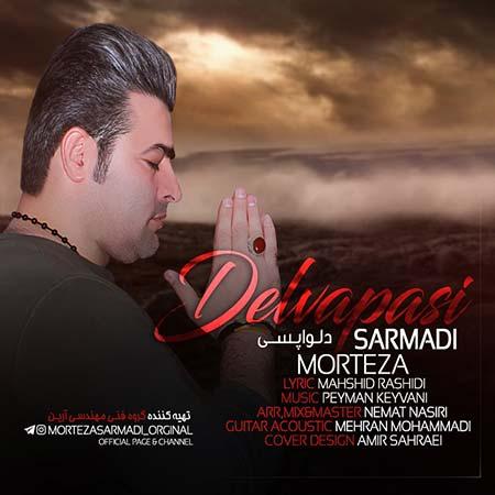 Morteza Sarmadi Delvapasi - دانلود آهنگ جدید مرتضی سرمدی به نام دلواپسی