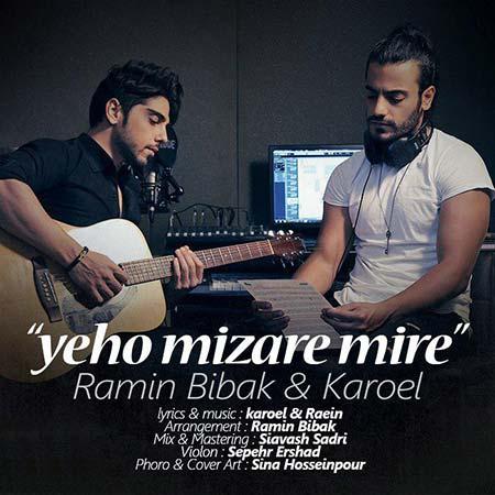 Ramin Bibak Karoel Yeho Mizare Mire - دانلود آهنگ جدید رامین بیباک به نام یهو میزاره میره
