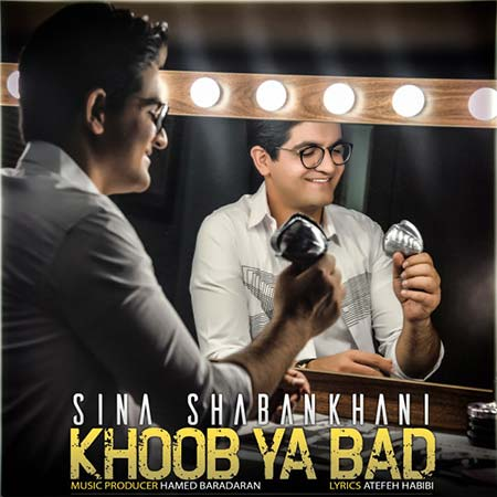 Sina Shabankhani Khoob Ya Bad - دانلود آهنگ جدید سینا شعبانخانی به نام خوب یا بد