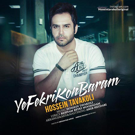 hosein - دانلود آهنگ جدید حسین توکلی به نام یه فکری کن برام