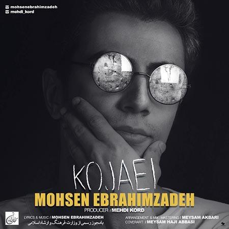 Mohsen Ebrahimzadeh Kojaei - دانلود آهنگ جدید محسن ابراهیم زاده به نام کجایی