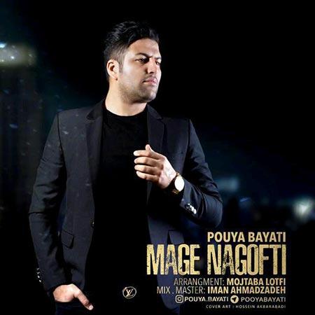 Pouya Bayati Mage Nagofti - دانلود آهنگ جدید پویا بیاتی به نام مگه نگفتی