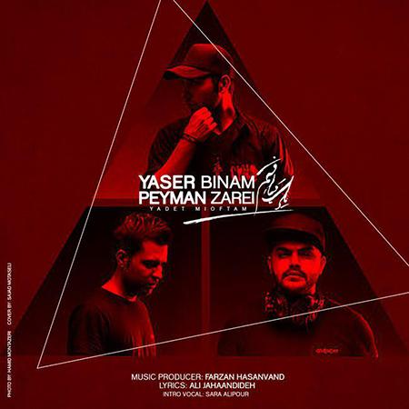 Yaser Binam Peyman Zarei Yadet Mioftam 1 - دانلود آهنگ جدید یاسر بینام و پیمان زارعی به نام یادت می افتم