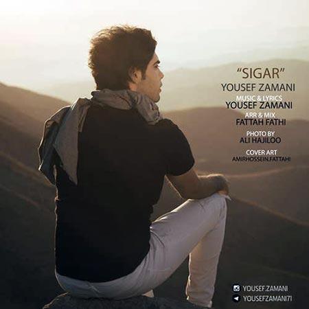 Yousef Zamani Sigar - دانلود آهنگ جدید یوسف زمانی به نام سیگار
