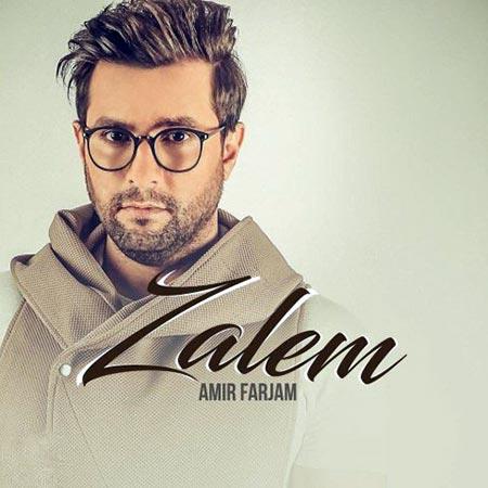 amirfarjam zalem - دانلود آهنگ جدید امیر فرجام به نام ظالم