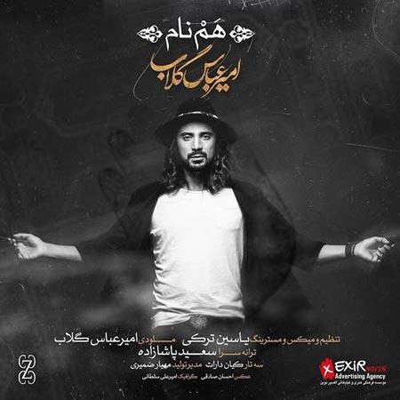 AmirAbbas Golab Ham Nam - دانلود آهنگ جدید امیرعباس گلاب به نام هم نام