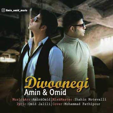 Amin Omid Called Divoonegi - دانلود آهنگ جدید امین و امید به نام بی اراده