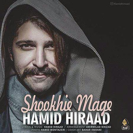 Hamid Hiraad Shookhie Mage - دانلود آهنگ جدید حمید هیراد به نام شوخیه مگه