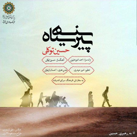 Hossein Tavakoli Pirhan Siah - دانلود آهنگ جدید حسین توکلی به نام پیرهن سیاه