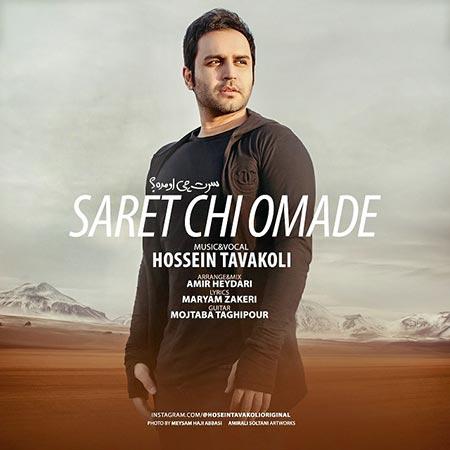 Hossein Tavakoli Saret Chi Omade - دانلود آهنگ جدید حسین توکلی به نام سرت چی اومده