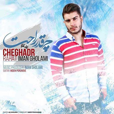 Iman Gholami Cheghadr Rahat - دانلود آهنگ جدید ایمان غلامی به نام چقدر راحت