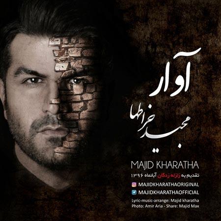 Majid Kharatha Avar - دانلود آهنگ جدید مجید خراطها به نام آوار