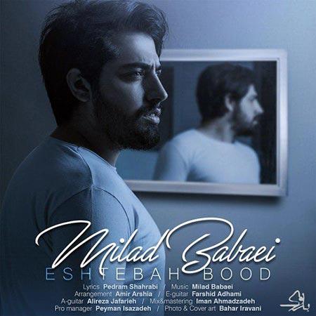 Milad Babaei Eshtebah Bood - دانلود آهنگ جدید میلاد بابایی به نام اشتباه بود
