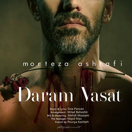 Morteza Ashrafi Daram Vasat - دانلود آهنگ جدید مرتضی اشرفی به نام دارم واست