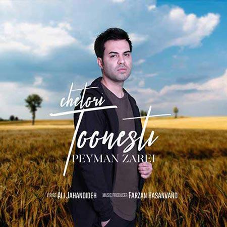 Peyman Zarei Chetori Toonesti - دانلود آهنگ جدید پیمان زارعی به نام چطوری تونستی