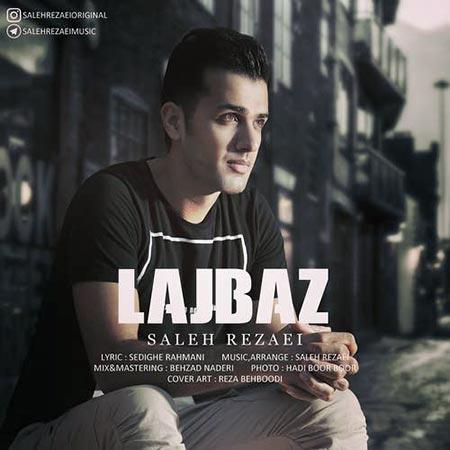 Saleh Rezaei Lajbaz - دانلود آهنگ جدید صالح رضایی به نام لجباز