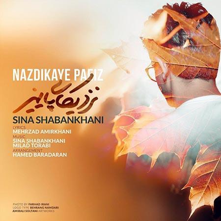 Sina Shabankhani Nazdikaye Paeiz 1024x1024 - دانلود آهنگ جدید سینا شعبانخانی به نام نزدیکای پاییز
