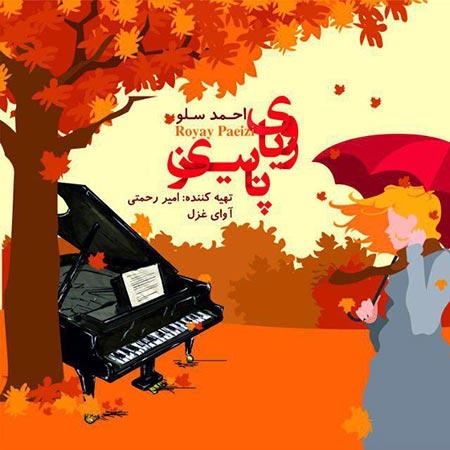 Ahmad Solo Royaye Paeizi - دانلود آهنگ جدید احمدرضا شهریاری به نام رویای پاییزی