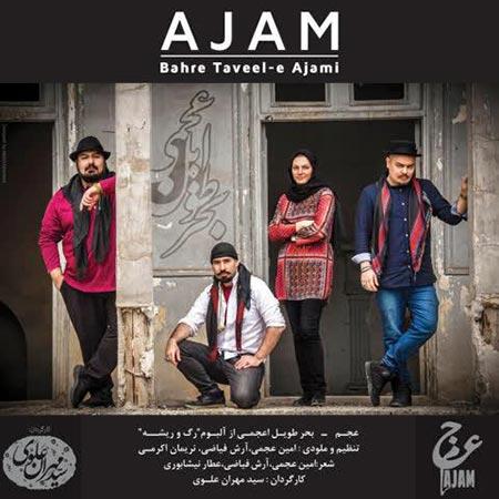 Ajam Bahre Taveele Ajami - دانلود آهنگ جدید عجم باند به نام بحر طویل اعجمی