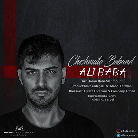 Ali Baba Cheshmato Beband - دانلود آهنگ جدید علی بابا به نام چشماتو ببند