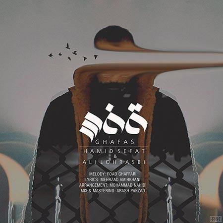 Ali Lohrasbi Ghafas (Ft Hamid Sefat) - دانلود آهنگ جدید علی لهراسبی و حمید صفت به نام قفس