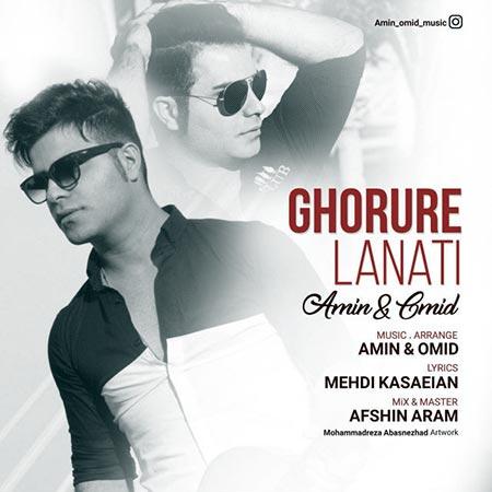 Amin And Omid Ghorure Lanati - دانلود آهنگ جدید امین و امید به نام غرور لعنتی