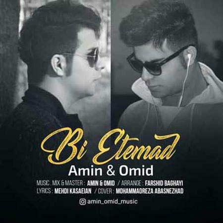 AminOmid Bi Etemad - دانلود آهنگ جدید امین و امید به نام بی اعتماد