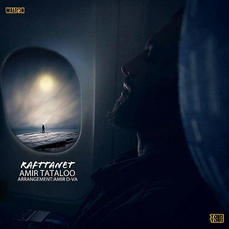 Amir Tataloo Rafttanet - دانلود آهنگ جدید امیرحسین مقصودلو به نام رفتنت