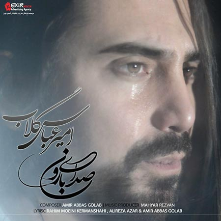 Amirabbas Golab Sedaye Baroon - دانلود آهنگ جدید امیرعباس گلاب به نام صدای بارون