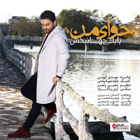 Babak Jahanbakhsh - دانلود آهنگ جدید بابک جهانبخش به نام حوای من