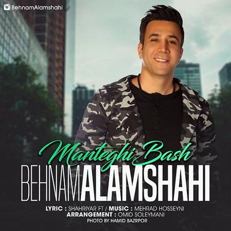 Behnam Alamshahi Manteghi Bash - دانلود آهنگ جدید بهنام علمشاهی به نام منطقی باش