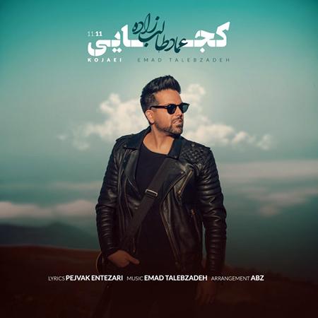 Emad Talebzadeh Kojaei - دانلود آهنگ جدید عماد طالب زاده به نام کجایی
