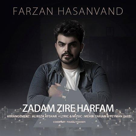 Farzan Hasanvand Zadam Zire Harfam - دانلود آهنگ جدید فرزان حسنوند به نام زدم زیر حرفم