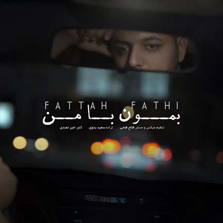 Fattah Fathi Bemoon Ba Man - دانلود آهنگ جدید فتاح فتحی به نام بمون با من