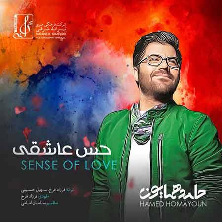 Hamed Homayoun Hesse Asheghi - دانلود آهنگ جدید حامد همایون به نام حس عاشقی