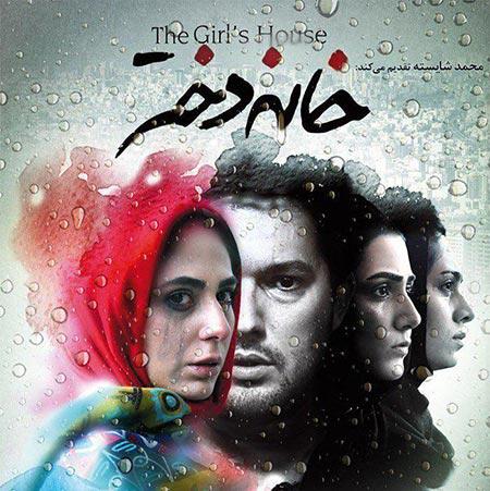 Hamed Homayoun Khane Dokhtar - دانلود آهنگ جدید حامد همایون به نام خانه دختر