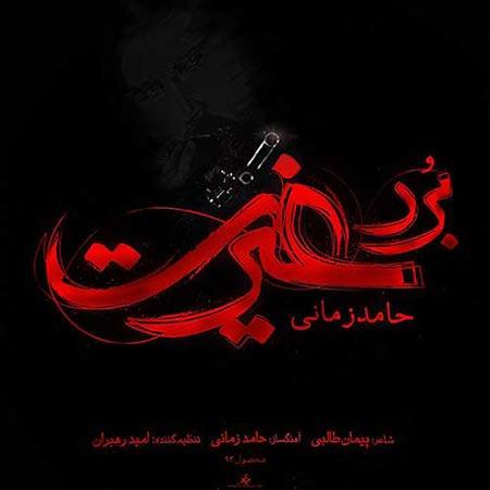 Hamed Zamani Borde Gheyrat - دانلود آهنگ جدید حامد زمانی به نام برد غیرت