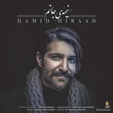 Hamid Hiraad Nimeye Janam - دانلود آهنگ جدید حمید هیراد به نام نیمه ی جانم